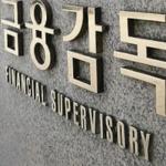 South Korean Regulator FSS Urged for Samsung Securities Operations Suspension