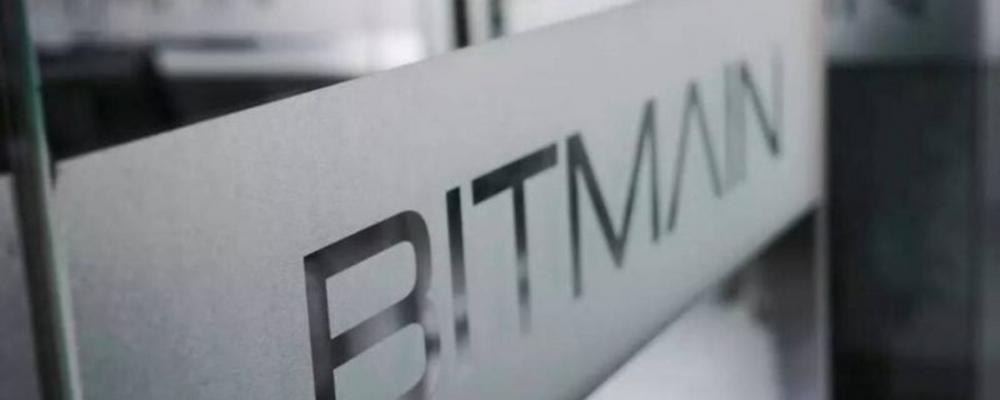 Bitmain Crypto Mining Giant Files for IPO